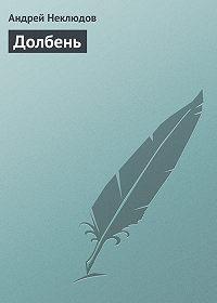 Андрей Неклюдов -Долбень