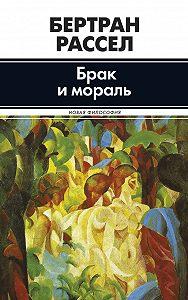 Бертран Рассел -Брак и мораль