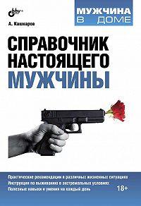 Андрей Кашкаров -Справочник настоящего мужчины
