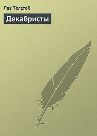 Лев Толстой -Декабристы