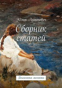 Юлия Леонтович -Сборник статей. Психология личности