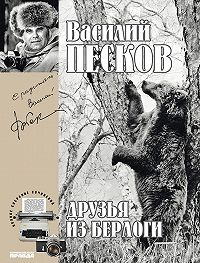 Василий Песков -Полное собрание сочинений. Том 11. Друзья из берлоги