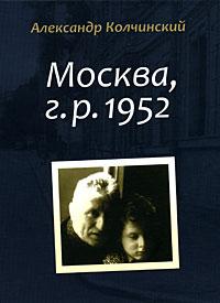 Александр Колчинский - Москва, г.р. 1952