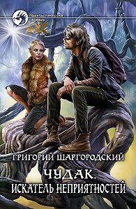 Григорий Шаргородский -Чудак. Искатель неприятностей