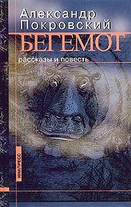 Александр Покровский -Метаболизм (сборник рассказов)