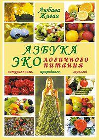 Любава Живая -Азбука экологичного питания