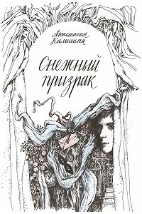 Анастасия Калинина - Снежный призрак