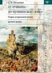 Светлана Пискунова -От Пушкина до Пушкинского дома: очерки исторической поэтики русского романа