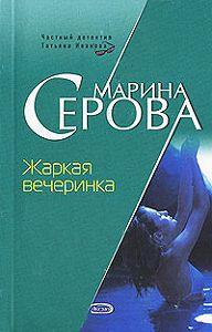 Марина Серова -Жаркая вечеринка