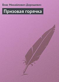 Влас Дорошевич -Призовая горячка