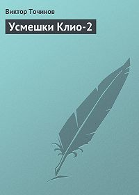 Виктор Точинов - Усмешки Клио-2