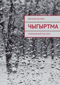 Фамиль Велиев - Чыгыртма