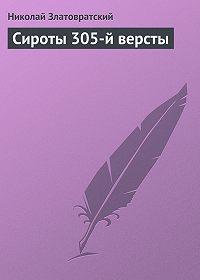 Николай Златовратский -Сироты 305-й версты