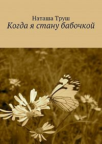 Наташа Труш -Когда я стану бабочкой