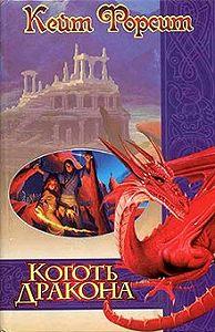 Кейт Форсит -Коготь дракона
