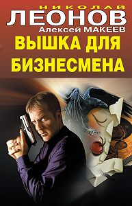 Алексей Макеев -Вышка для бизнесмена