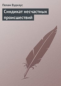 Пелам Вудхаус -Синдикат несчастных происшествий