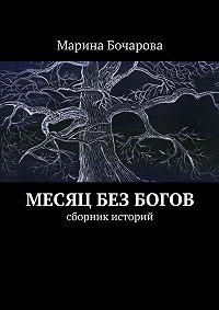 Марина Бочарова - Месяц без богов