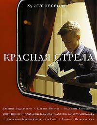 Елена Шубина, Сборник, Сергей Николаевич - Красная стрела. 85 лет легенде