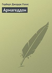 Герберт Уэллс -Армагеддон