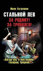 Иван Евграшин -Стальной лев. За Родину! За Троцкого!