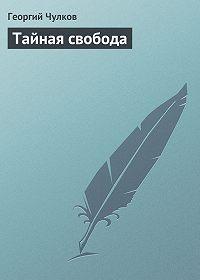 Георгий Чулков - Тайная свобода