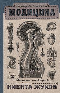 Никита Жуков -Модицина. Encyclopedia Pathologica