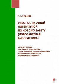 Глеб Ястребов -Работа с научной литературой по Новому завету (новозаветная библеистика)