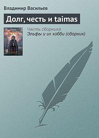 Владимир Васильев -Долг, честь и taimas