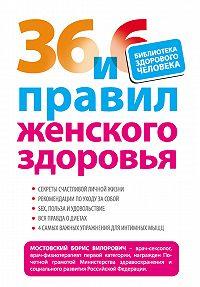 Б. В. Мостовский - 36 и 6 правил женского здоровья