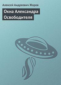 Алексей Жоров -Окна Александра Освободителя