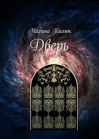 Марина Калюк -Дверь