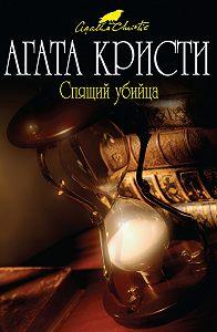 Агата Кристи -Спящий убийца