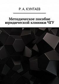 Р. Кунтаев -Методическое пособие юридической клиникиЧГУ