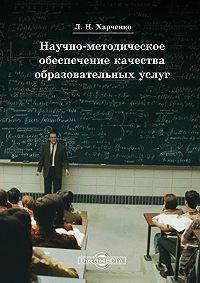 Леонид Харченко - Научно-методическое обеспечение качества образовательных услуг
