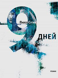 Павел Сутин -9 дней