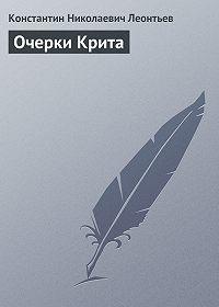 Константин Леонтьев -Очерки Крита