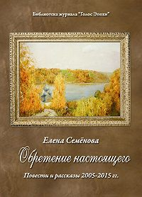 Елена Семёнова -Обретение настоящего
