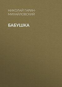 Николай Гарин-Михайловский -Бабушка