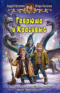 Андрей Белянин -Гаврюша и Красивые