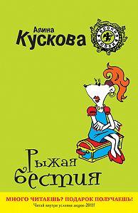 Алина Кускова -Рыжая бестия