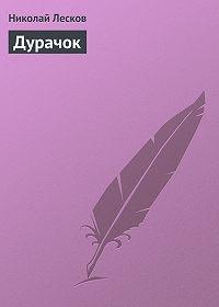 Николай Лесков -Дурачок