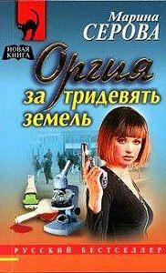 Марина Серова -Оргия за тридевять земель