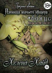 Хелена Хайд -Грязные цветы. Пленница волчьего офицера