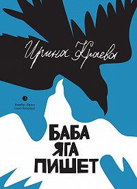 Ирина Краева -Баба Яга пишет (сборник)