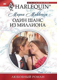 Мирна  Маккензи -Один шанс из миллиона