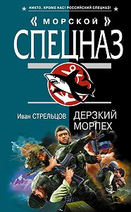 Иван Стрельцов - Дерзкий морпех