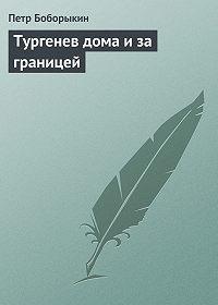 Петр Боборыкин -Тургенев дома и за границей