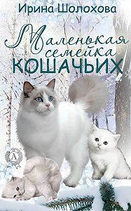 Ирина Шолохова -Маленькая семейка кошачьих