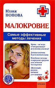 Юлия Попова -Малокровие. Самые эффективные методы лечения
